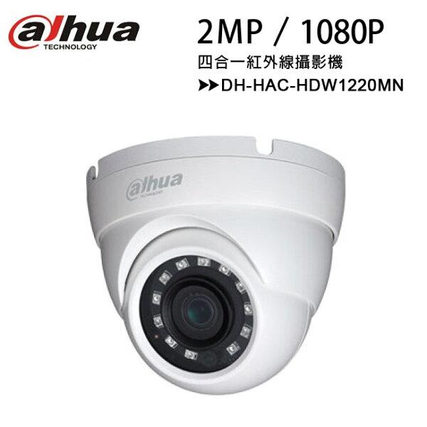 【經典系列-2MP】大華DahuaDH-HAC-HDW1220MN2MP四合一紅外線攝影機