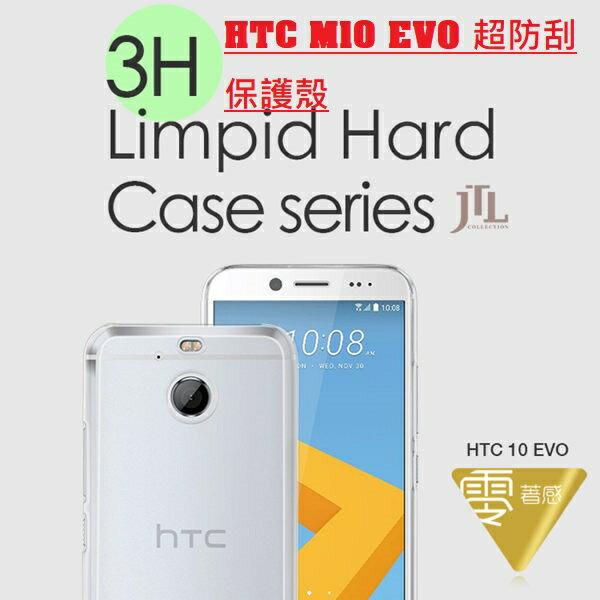 JTL HTC 10 EVO 超防刮保護殼-透亮 手機殼