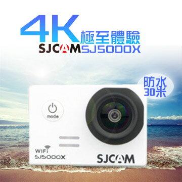 """SJcam SJ5000X 運動攝影機 白色""""正經800"""""""