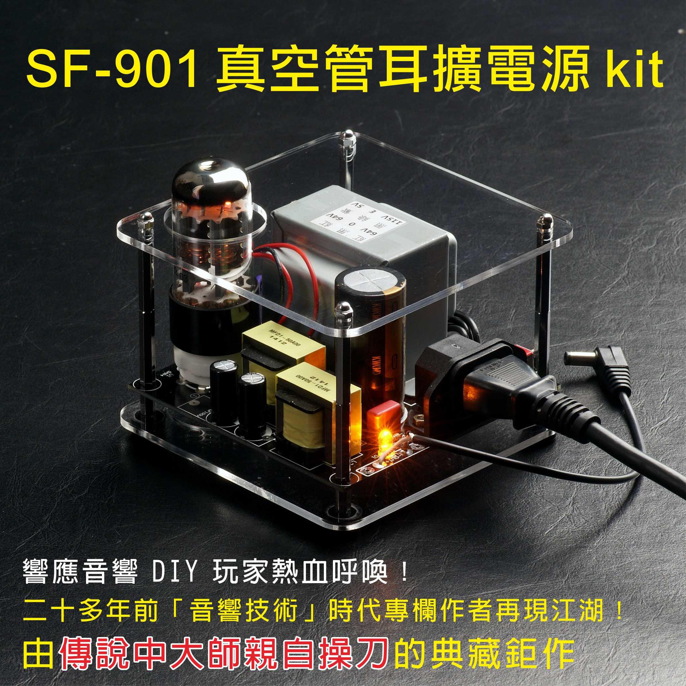 SF-901 真空管耳擴電源 kit