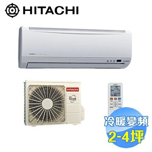 日立HITACHI精品型冷暖變頻一對一分離式冷氣RAS-22YK1RAC-22YK1