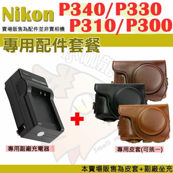 【小咖龍】 Nikon P340 P330 P310 P300 配件套餐 副廠座充 充電器 皮套 兩件式皮套 ENEL12 座充