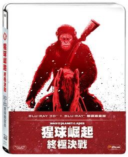 猩球崛起:終極決戰(3D+2D雙碟鐵盒版)BD