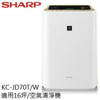 含運SHARP 夏普 KC-JD70T 空氣清淨機 日本製富士山系列 自動除菌離子