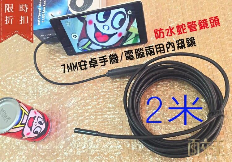 【尋寶趣】2米 蛇管鏡頭7mm 安卓手機/電腦兩用內窺鏡 USB Android 防水 Cam-098-2.0M