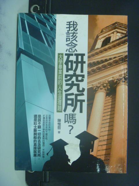 【書寶二手書T2/財經企管_OFP】我該念研究所嗎_陳維哲