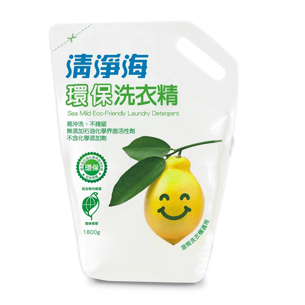 《清淨海》環保洗衣精(檸檬飄香)補充包1800ml/包(超取一張訂單多寄5包)