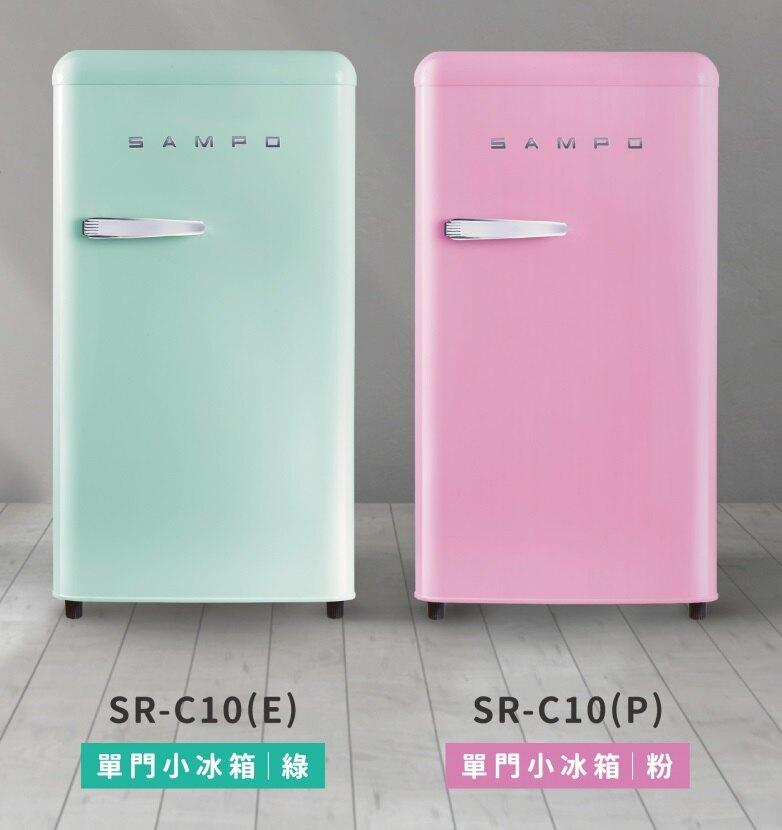 SAMPO聲寶 99公升 歐風美型單門小冰箱 SR-C10 粉綠2色