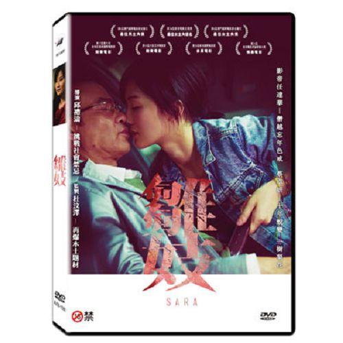 雛妓DVD蔡卓妍任達華-未滿18歲禁止購買