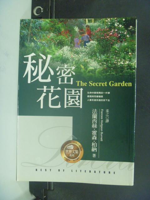 【書寶二手書T5/兒童文學_HJV】秘密花園_柔之, 法蘭西絲
