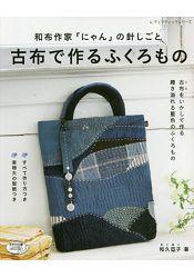 用古布做袋子附紙型 | 拾書所