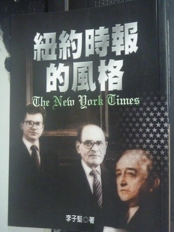 【書寶二手書T1/大學藝術傳播_INC】紐約時報的風格_李子堅