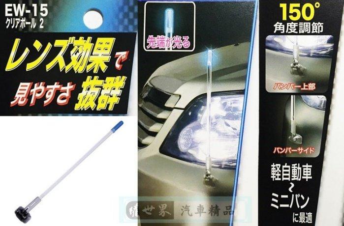 權世界@汽車用品 日本進口 SEIKO 黏貼式 超長行車集光/發光旗桿 不需配線 (長度400mm) EW-15