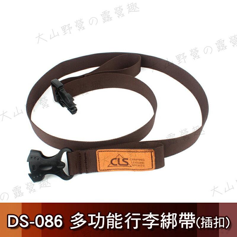 【露營趣】DS-086 多功能行李綁帶(插扣) 綁帶 綁繩 捆物帶 捆物繩 固定繩 登山 露營 居家 旅遊