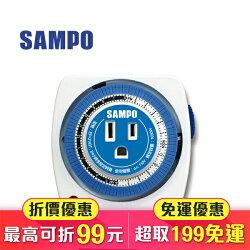 SAMPO 倒數 計時 定時器 每刻度15分鐘 可設48組 EP-U143T(W89-0005)