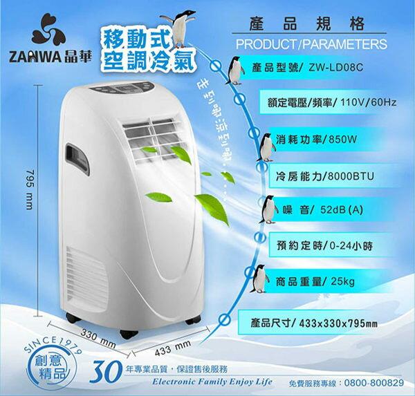 <br/><br/>  免運費 ZANWA晶華 移動式冷氣機/除濕機/空調機 ZW-LD08C<br/><br/>