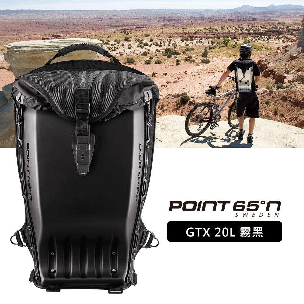 【POINT 65°N】瑞典寶麗包GTX 20L硬殼後背包-霧黑