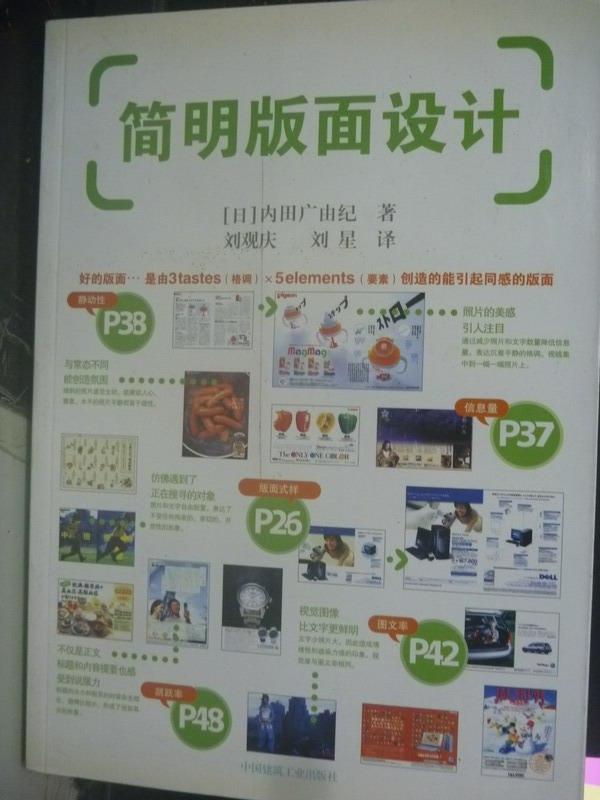 【書寶二手書T5/設計_WFD】簡明版面設計_內田廣由紀_簡體書