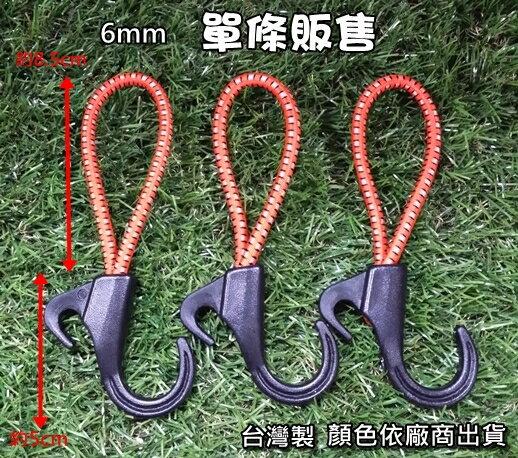 日野戶外~掛繩 繩扣 掛勾 露營用品 扣具 緩衝繩 鉤繩 吊繩 吊具 彈性繩 機車 腳踏車繩 彈力繩