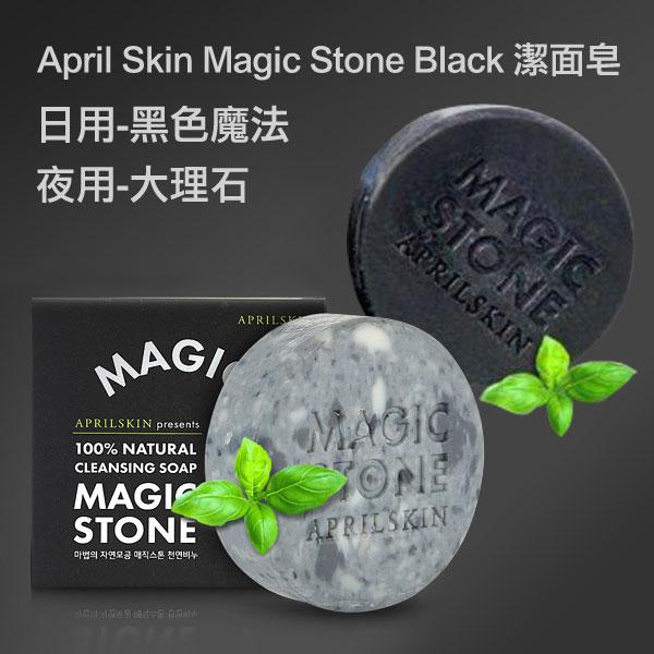 韓國 APRIL SKIN 魔法石國民肥皂 MAGIC STONE 神奇肥皂 洗臉石~ ~