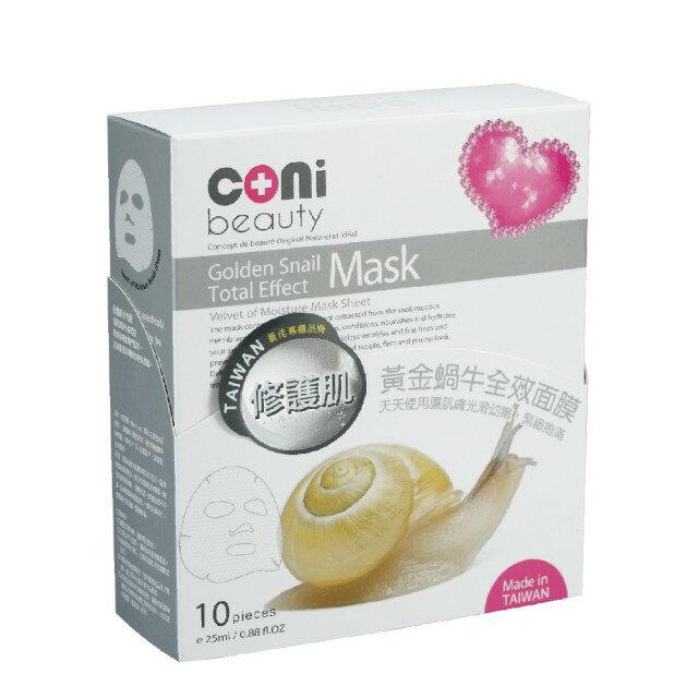 coni beauty】黃金蝸牛全效面膜(10入/盒)【淨妍美肌】