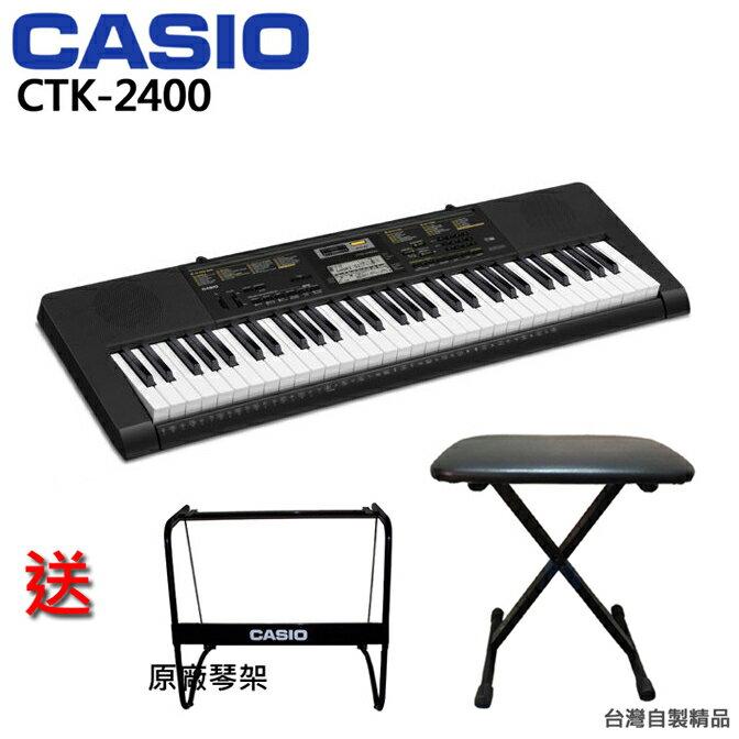 【非凡樂器】CASIO CTK-2400 台灣卡西歐標準型電子琴/61鍵【含琴架琴椅】