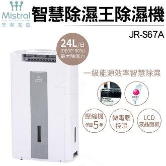 3/21-3/30 優惠活動【Mistral 美寧】24L智慧型多功能除濕機 JR-S67A