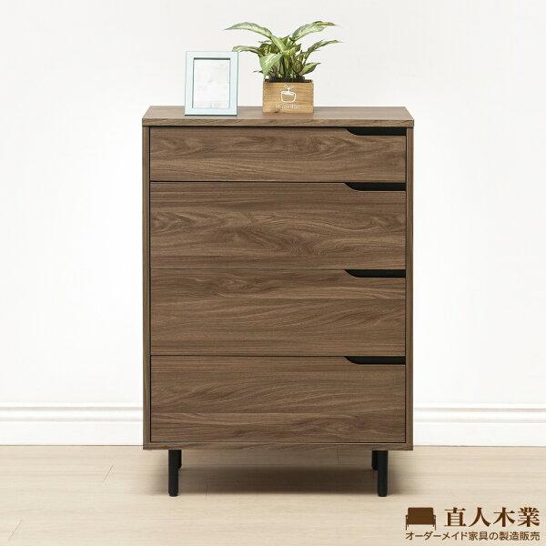 【日本直人木業】WANDER胡桃木68公分四抽櫃