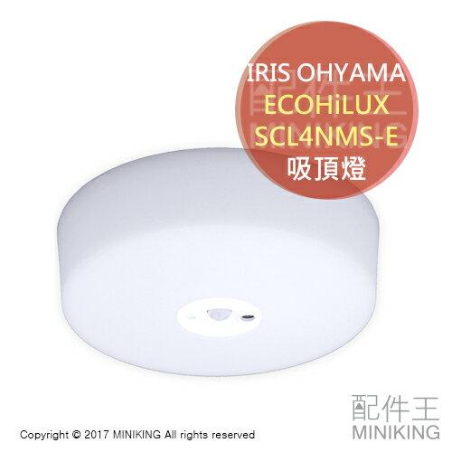 【配件王】日本代購 IRIS OHYAMA ECOHiLUX SCL4NMS-E LED吸頂燈 廁所走廊 人體偵測 白色