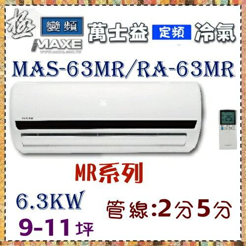 新規格CSPF更省電【萬士益冷氣】6.3kw 極定頻9-11坪 一對一《MAS-63MR/RA-63MR》