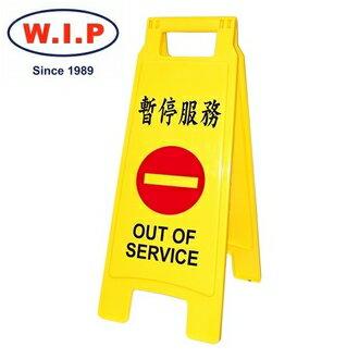【W.I.P】暫停服務直立警示牌1408台灣製個