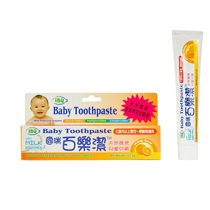 國瑞 - 百樂潔天然酵素兒童牙膏 62.5g (橘子)