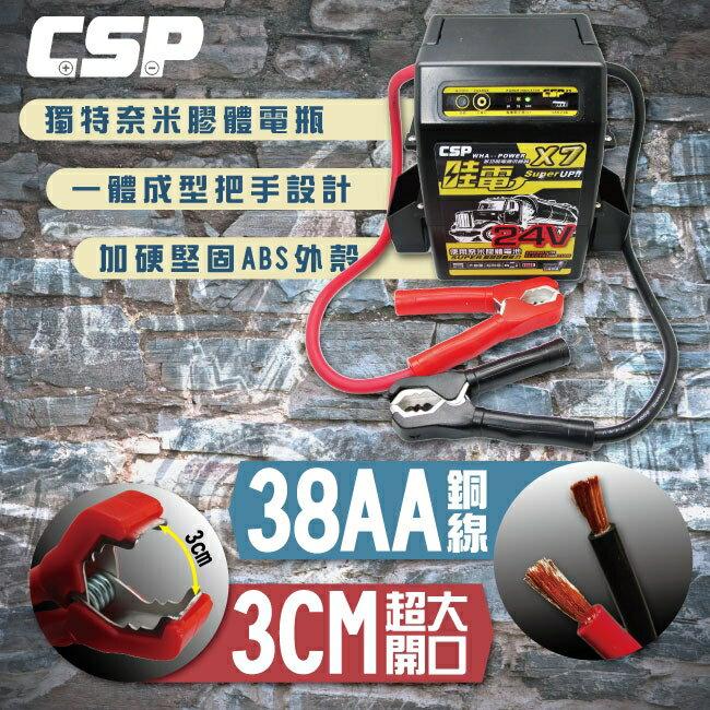 【CSP】X7哇電24V車用多功能汽車啟動器/救援器材/汽車電瓶沒電 / 電瓶救援【台灣製】