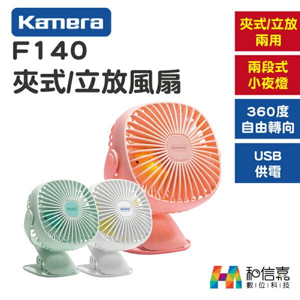 KameraF140USB風扇夾式立放方形風扇(附小夜燈)【和信嘉】佳美能公司貨保固七日