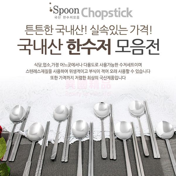 韓國 素面 扁筷湯匙組 不鏽鋼製 韓國餐廳最常使用 隨機出貨 【特價】§異國精品§