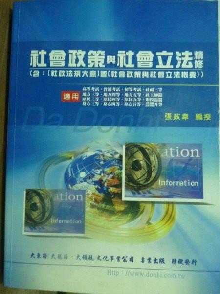 【書寶二手書T9/進修考試_PCT】社會政策與社會立法_張政偉