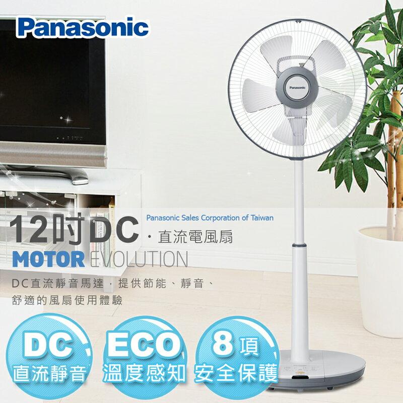 【Panasonic國際牌】12吋DC變頻定時立扇/閃耀銀F-S12DMD