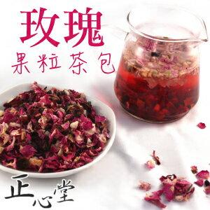 玫瑰水果茶茶包 水果茶 果粒茶 花茶 茶葉 天然草本 【正心堂花草茶】