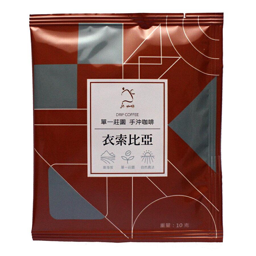 【單一莊園 精品濾掛咖啡】衣索比亞 耶珈雪啡G1 畢洛亞(濾掛咖啡) [風味 柑橘酸甜] 水洗處理 JC咖啡手工篩豆 精品咖啡