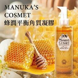 日本 MANUKA S COSMET 麥盧卡蜂蜜 蜂潤平衡角質凝膠 2【Miss.Sugar】【K4007156】