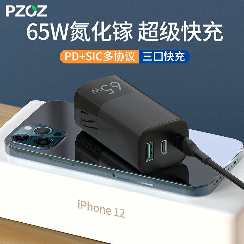 PZOZ氮化鎵65w充電器iPhone12Pro充電頭max適用于華為type-c蘋果PD快充macbook插頭GaN多口iPad100w小米mini