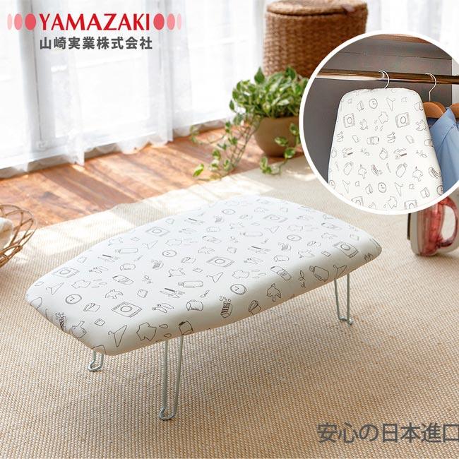 【YAMAZAKI】線感可掛式桌上型燙衣板-手繪時光