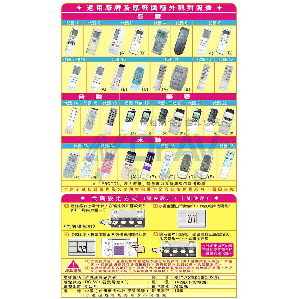 【Dr.AV】Proton 普騰 華菱 禾聯 窗型+分離式+變頻專用冷氣遙控器(AR-R1) 1