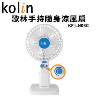 【歌林】USB手持隨身涼風扇/電風扇/戶外KF-LN06C 保固免運-隆美家電