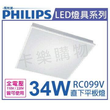 卡樂購物網:PHILIPS飛利浦LED明尚RC099V2尺34W6500K白光全電壓輕鋼架光板燈平板燈_PH430551