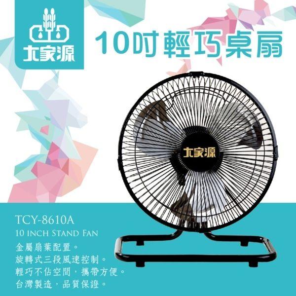 大家源 10吋輕巧桌扇/電風扇TCY-8610A