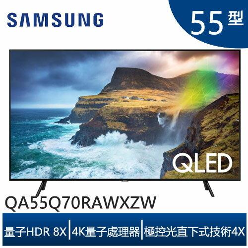 (靜態展示出清)SAMSUNG三星QA55Q70RAWXZW 量子電視 55吋 4K UHD  液晶電視