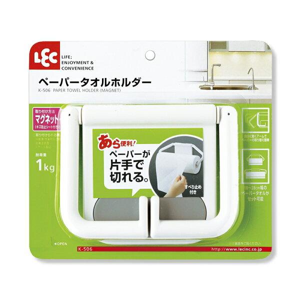 【包裝受損】日本LEC磁吸式捲筒紙巾架