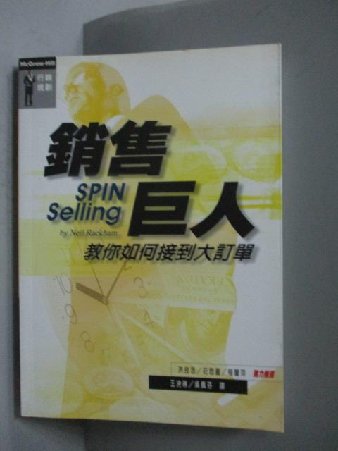 ~書寶 書T5/行銷_NEH~銷售巨人~教你如何接到大訂單_尼爾瑞克門