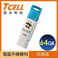 TCELL 冠元 64G OTG 隨身碟 SMARTF 藍鬍子【三井3C】